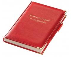 Комплект книг «Поправки и комментарии»