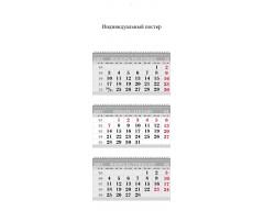Календарь ТРИО MINI с вашим постером