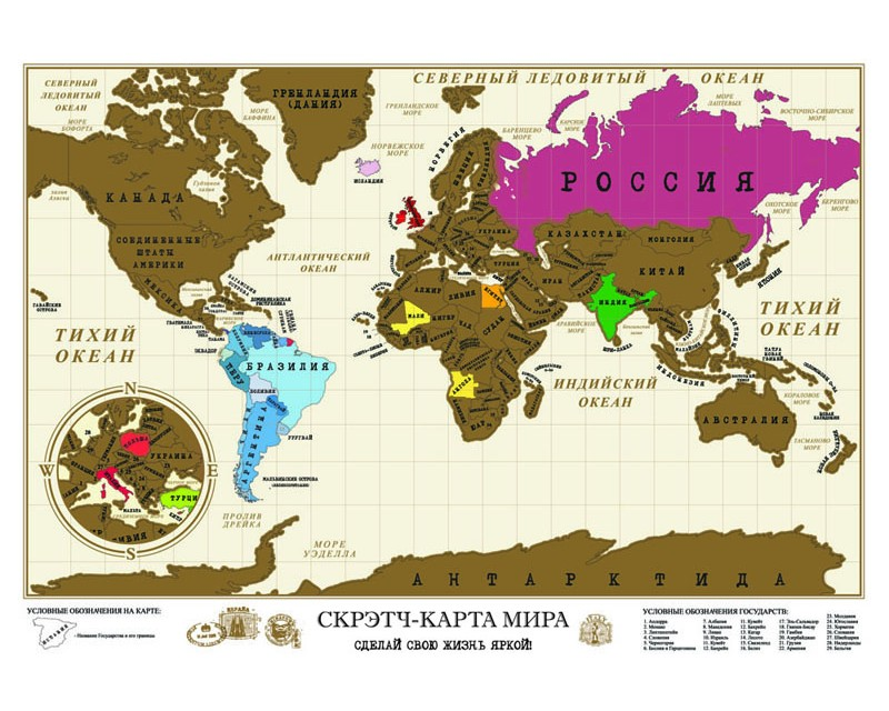 Скретч карта мира